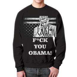 """Свитшот унисекс с полной запечаткой """"F*CK YOU OBAMA!"""" - политика, обама, ghotic, fuck obama"""
