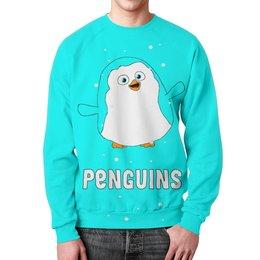 """Свитшот мужской с полной запечаткой """"Пингвин"""" - мадагаскар, пингвин, пингвины мадагаскара, penguin, пингвины из мадагаскара"""