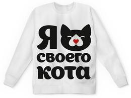 """Свитшот унисекс с полной запечаткой """"Я люблю своего кота"""" - сердце, кот, люблю"""