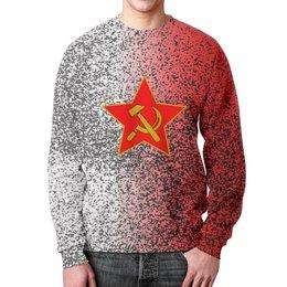 """Свитшот мужской с полной запечаткой """"Серп и молот"""" - ссср, патриот, россия, символика, серп и молот"""