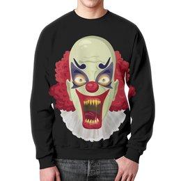 """Свитшот мужской с полной запечаткой """"Клоун  (1)"""" - зомби, черный юмор, ужасы, мистика"""