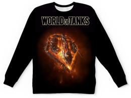 "Свитшот унисекс с полной запечаткой ""World Of Tanks"" - игра, game, world of tanks, танки, wot"
