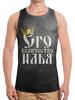 """Борцовка с полной запечаткой """"Его величество Илья"""" - царь, корона, имена, величество, илья"""