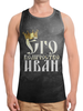 """Борцовка с полной запечаткой """"Его величество Иван"""" - царь, корона, ваня, величество, иван"""