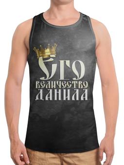 """Борцовка с полной запечаткой """"Его величество Данила"""" - царь, корона, величество, данила, данил"""