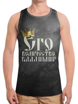 """Борцовка с полной запечаткой """"Его величество Владимир"""" - царь, корона, владимир, вова, величество"""