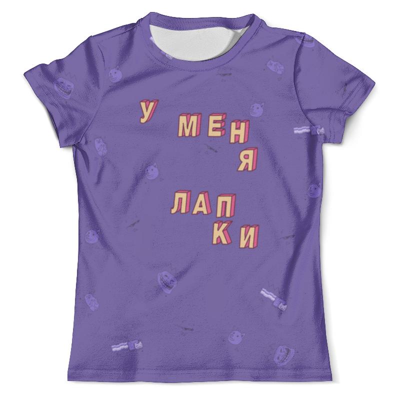 Футболка с полной запечаткой (мужская) Printio У меня лапки #этолето ультрафиолет футболка с полной запечаткой мужская printio всё такое цветное этолето ультрафиолет