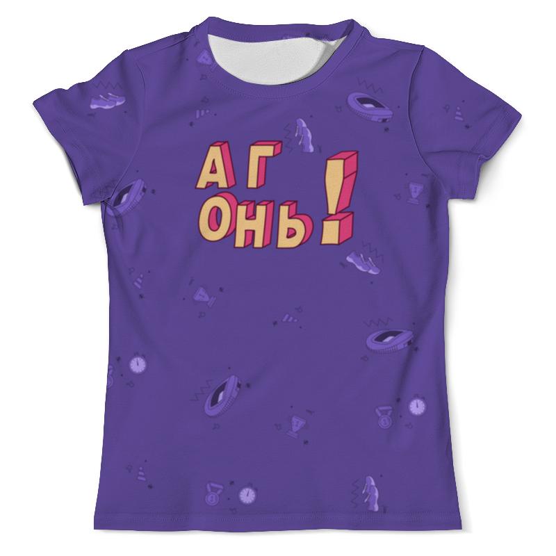 Printio Агонь! #этолето ультрафиолет футболка с полной запечаткой мужская printio агонь этолето ультрафиолет