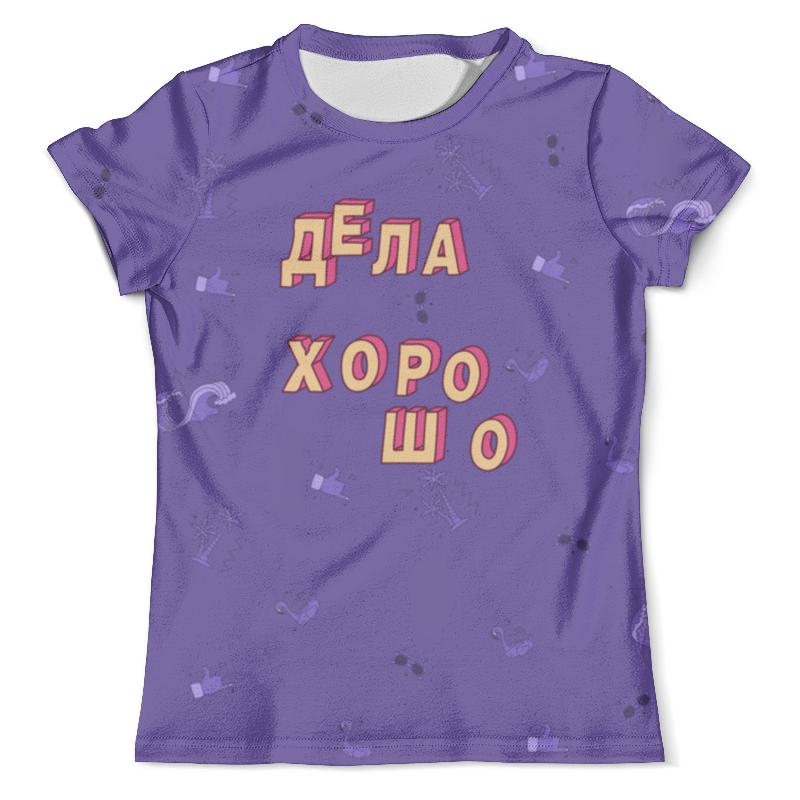 Футболка с полной запечаткой (мужская) Printio Дела хорошо #этолето ультрафиолет футболка с полной запечаткой мужская printio всё такое цветное этолето ультрафиолет