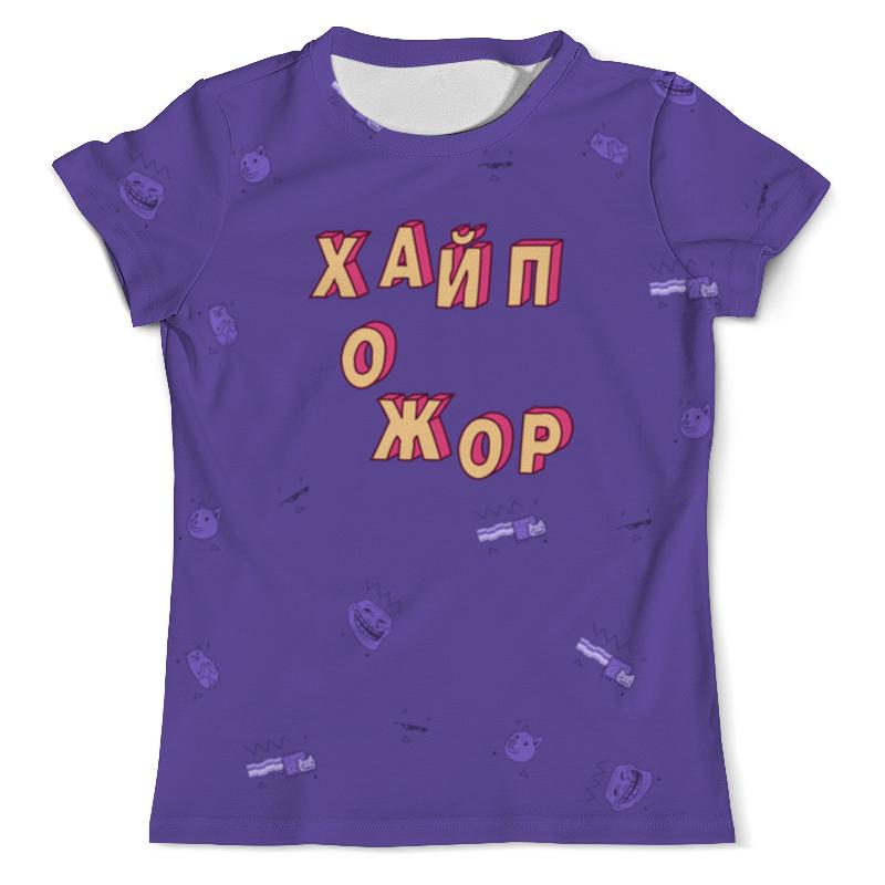 Printio Хайпожор #этолето ультрафиолет футболка с полной запечаткой мужская printio люблю понедельники этолето ультрафиолет