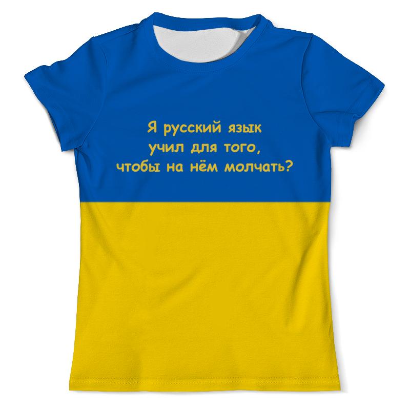 Printio О русском языке футболка с полной запечаткой мужская printio о русском языке