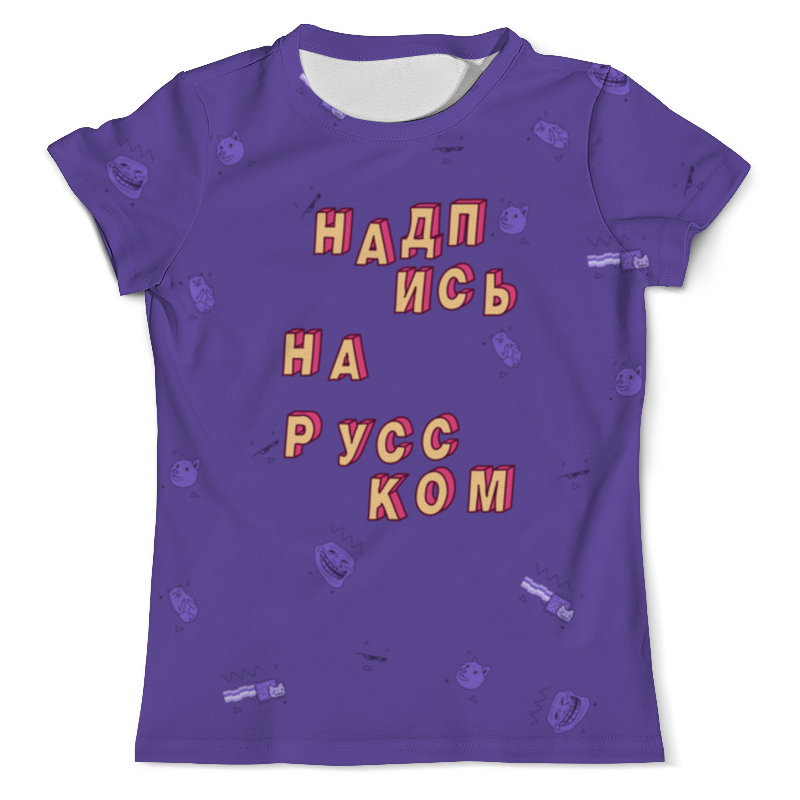 Printio Надпись на русском #этолето ультрафиолет футболка с полной запечаткой мужская printio агонь этолето ультрафиолет