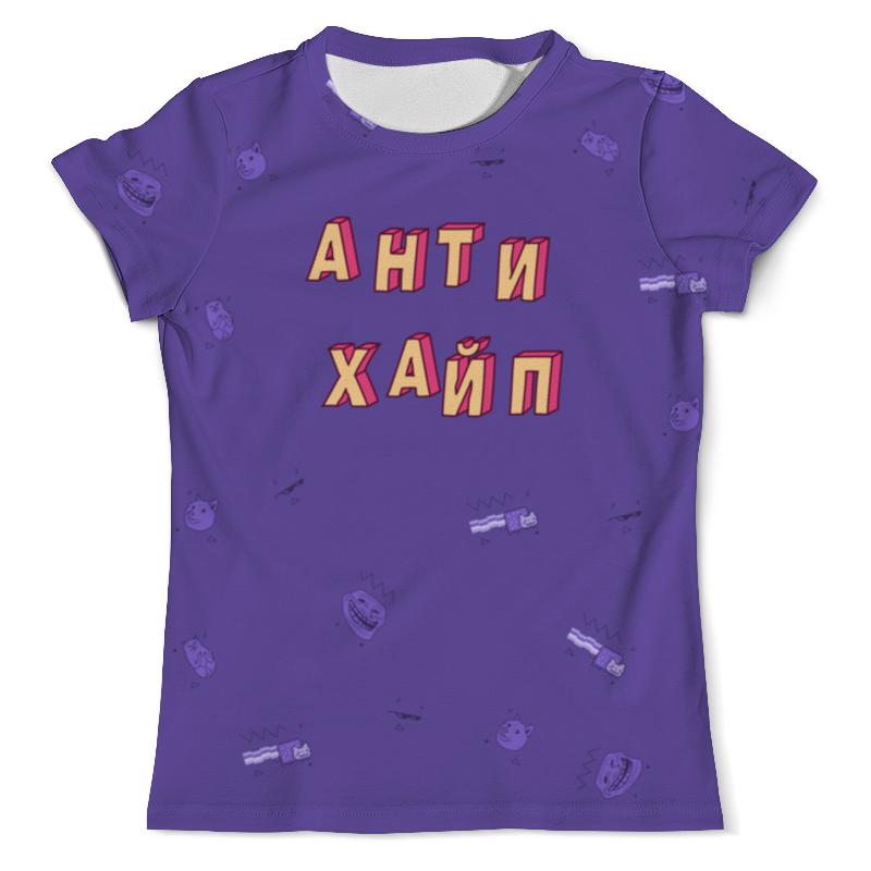 Printio Антихайп #этолето ультрафиолет футболка с полной запечаткой мужская printio люблю понедельники этолето ультрафиолет