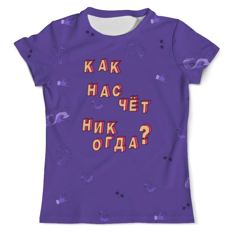 Printio Как насчёт никогда? #этолето ультрафиолет футболка с полной запечаткой мужская printio агонь этолето ультрафиолет