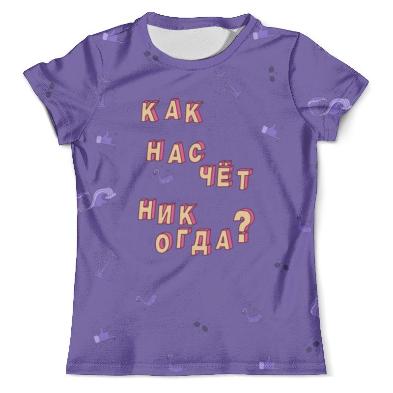 Футболка с полной запечаткой (мужская) Printio Как насчёт никогда? #этолето ультрафиолет футболка с полной запечаткой мужская printio всё такое цветное этолето ультрафиолет