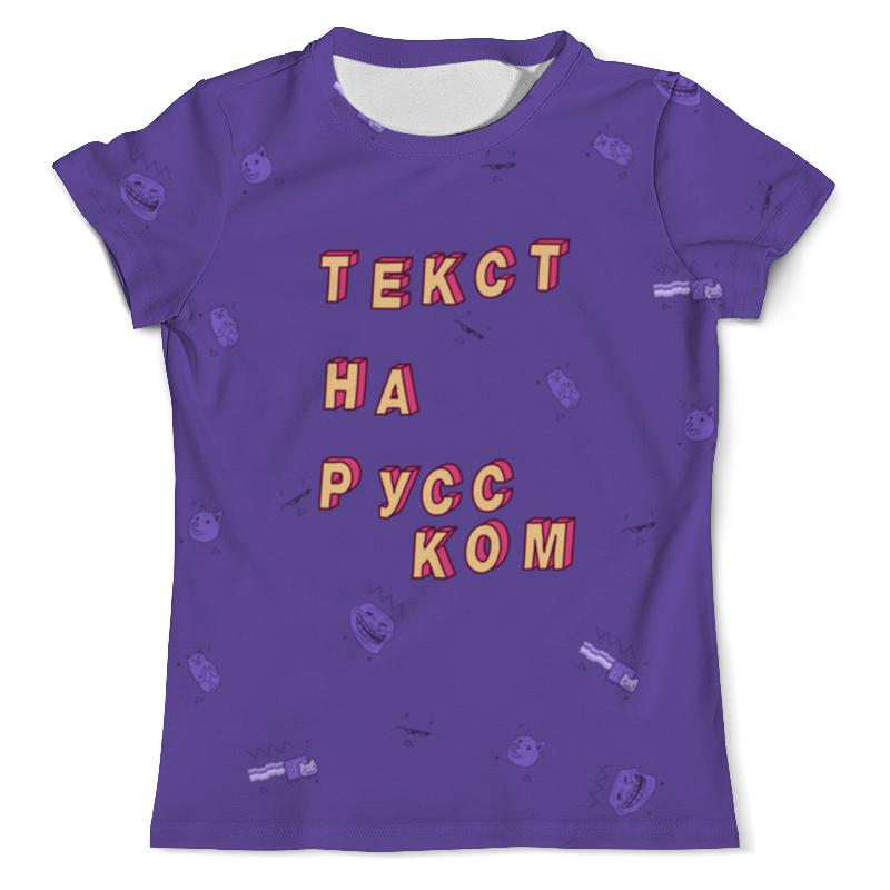 Printio Текст на русском #этолето ультрафиолет футболка с полной запечаткой мужская printio штош этолето ультрафиолет