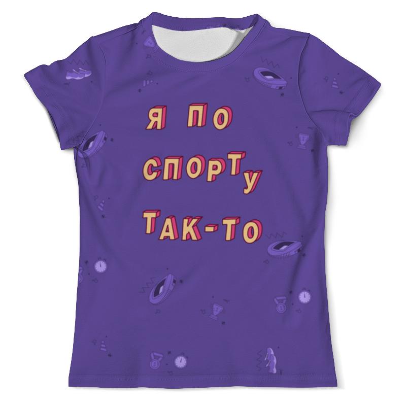 Printio Я по спорту так-то #этолето ультрафиолет футболка с полной запечаткой мужская printio агонь этолето ультрафиолет