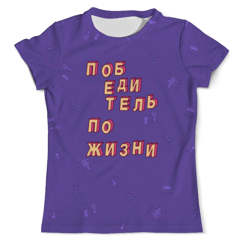 Printio Победитель по жизни #этолето ультрафиолет футболка с полной запечаткой мужская printio люблю понедельники этолето ультрафиолет