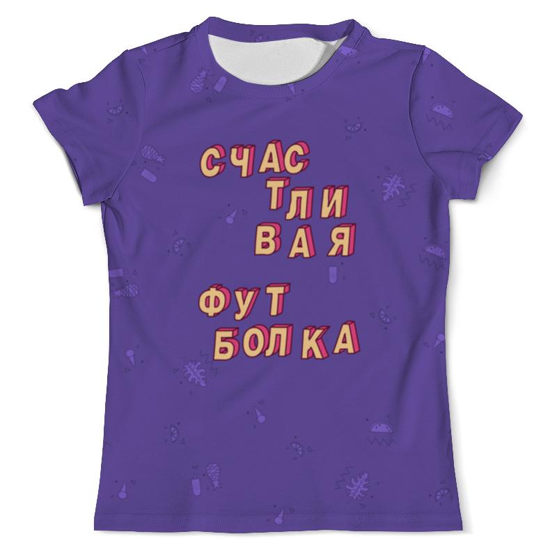 Футболка с полной запечаткой (мужская) Printio Счастливая одежда #этолето ультрафиолет мужская одежда для спорта