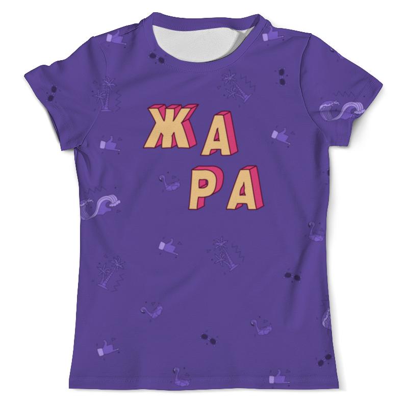 Printio Жара #этолето ультрафиолет футболка с полной запечаткой мужская printio агонь этолето ультрафиолет
