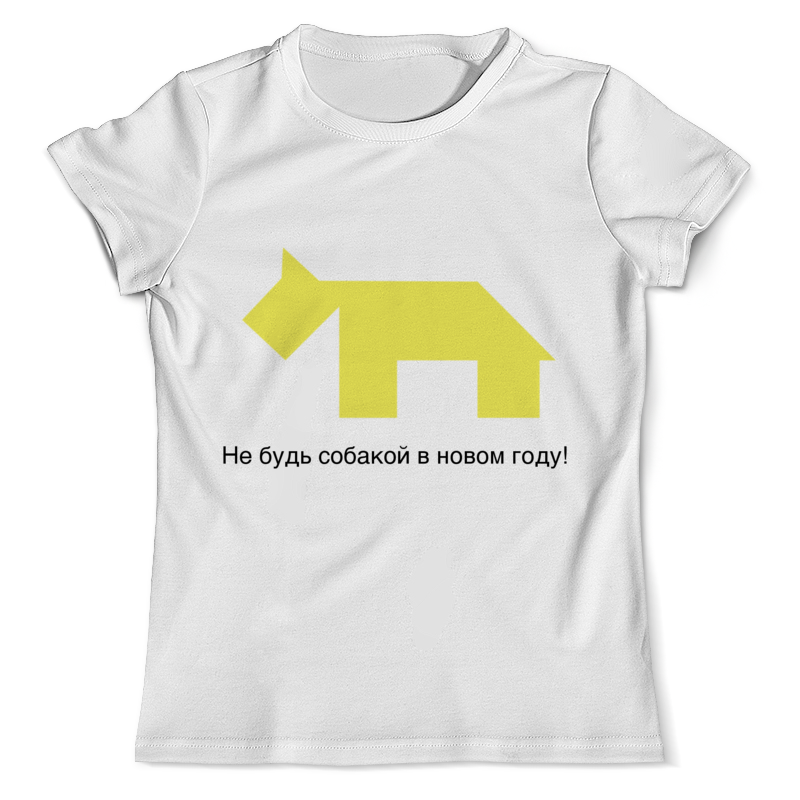 Printio Не будь собакой в новом году! футболка с полной запечаткой мужская printio жёлтая собака танграм