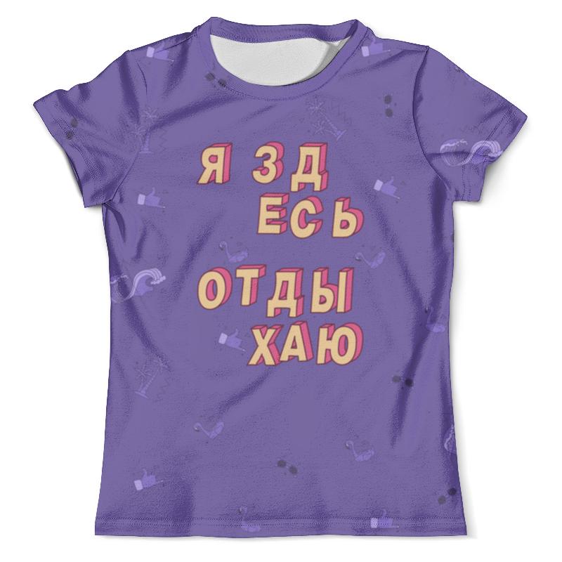 Футболка с полной запечаткой (мужская) Printio Я здесь отдыхаю #этолето ультрафиолет футболка с полной запечаткой мужская printio всё такое цветное этолето ультрафиолет