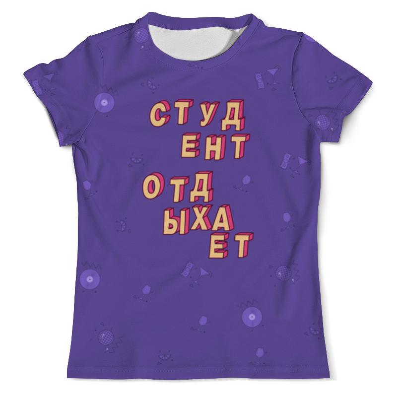 Printio Студент отдыхает #этолето ультрафиолет футболка с полной запечаткой мужская printio агонь этолето ультрафиолет