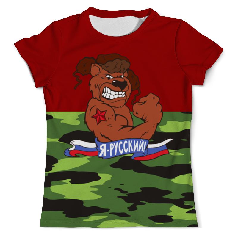 Printio Я русский футболка с полной запечаткой мужская printio я не мгу больше учиться