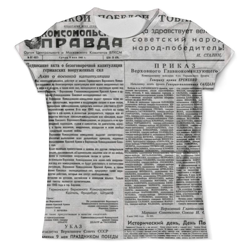 Футболка с полной запечаткой (мужская) Printio Комсомольская правда 9 мая 1945 года футболка с полной запечаткой мужская printio 9 мая