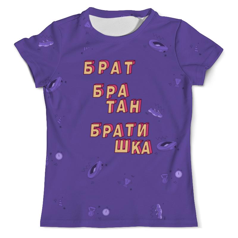 Printio Брат братан братишка #этолето ультрафиолет футболка с полной запечаткой мужская printio агонь этолето ультрафиолет