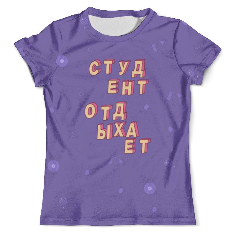 Футболка с полной запечаткой (мужская) Printio Студент отдыхает #этолето ультрафиолет футболка с полной запечаткой мужская printio всё такое цветное этолето ультрафиолет