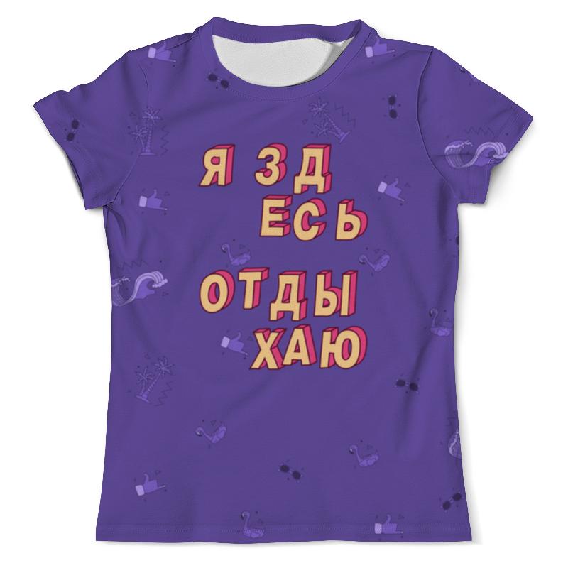 Printio Я здесь отдыхаю #этолето ультрафиолет футболка с полной запечаткой мужская printio штош этолето ультрафиолет