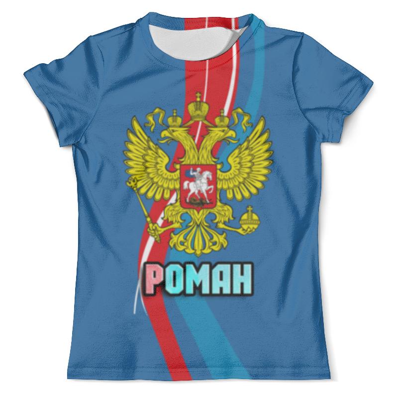 Футболка с полной запечаткой (мужская) Printio Роман футболка с полной запечаткой мужская printio фрактальная эзотерика мандалы
