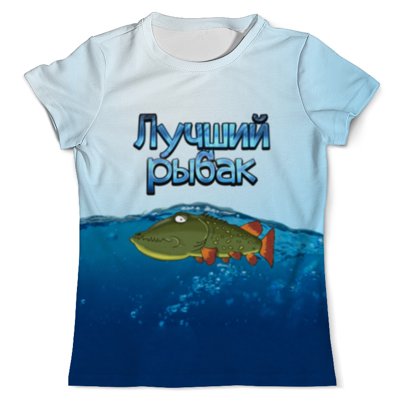 Футболка с полной запечаткой (мужская) Printio Лучший рыбак футболка с полной запечаткой мужская printio лучший фотограф