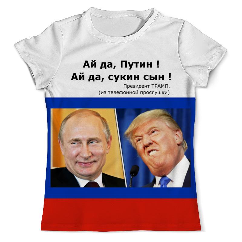 Футболка с полной запечаткой (мужская) Printio Путин - трамп