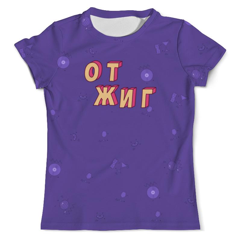 Printio Отжиг #этолето ультрафиолет футболка с полной запечаткой мужская printio штош этолето ультрафиолет