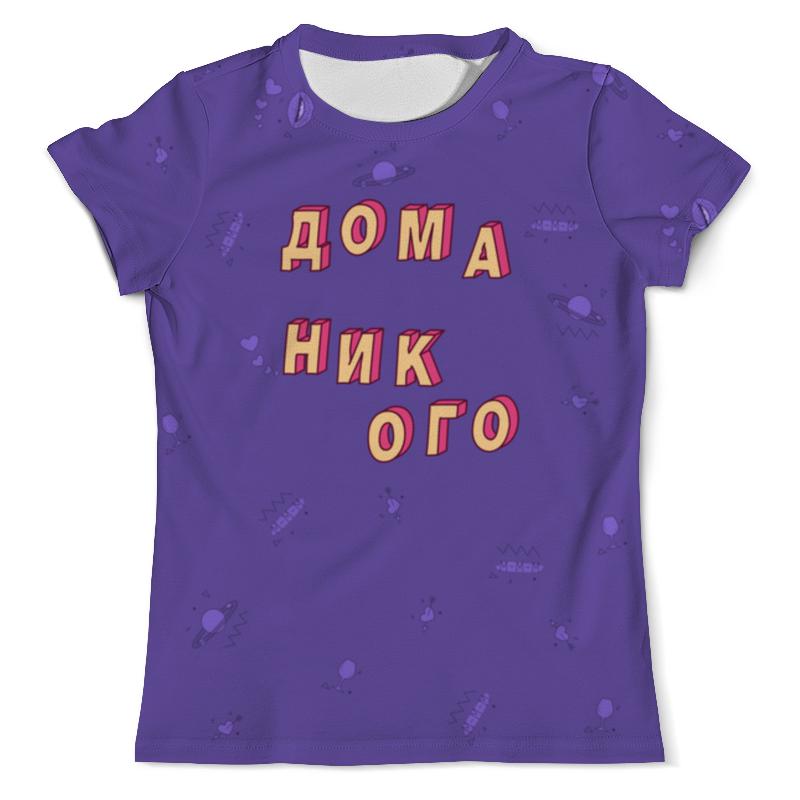 Printio Дома никого #этолето ультрафиолет футболка с полной запечаткой мужская printio брат братан братишка этолето ультрафиолет