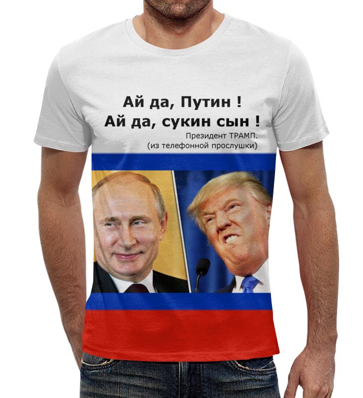 Футболка с полной запечаткой Printio Путин - трамп