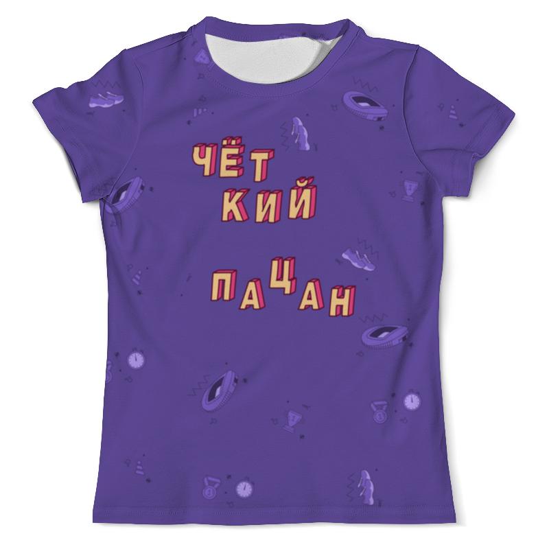 Printio Чёткий пацан #этолето ультрафиолет футболка с полной запечаткой мужская printio агонь этолето ультрафиолет