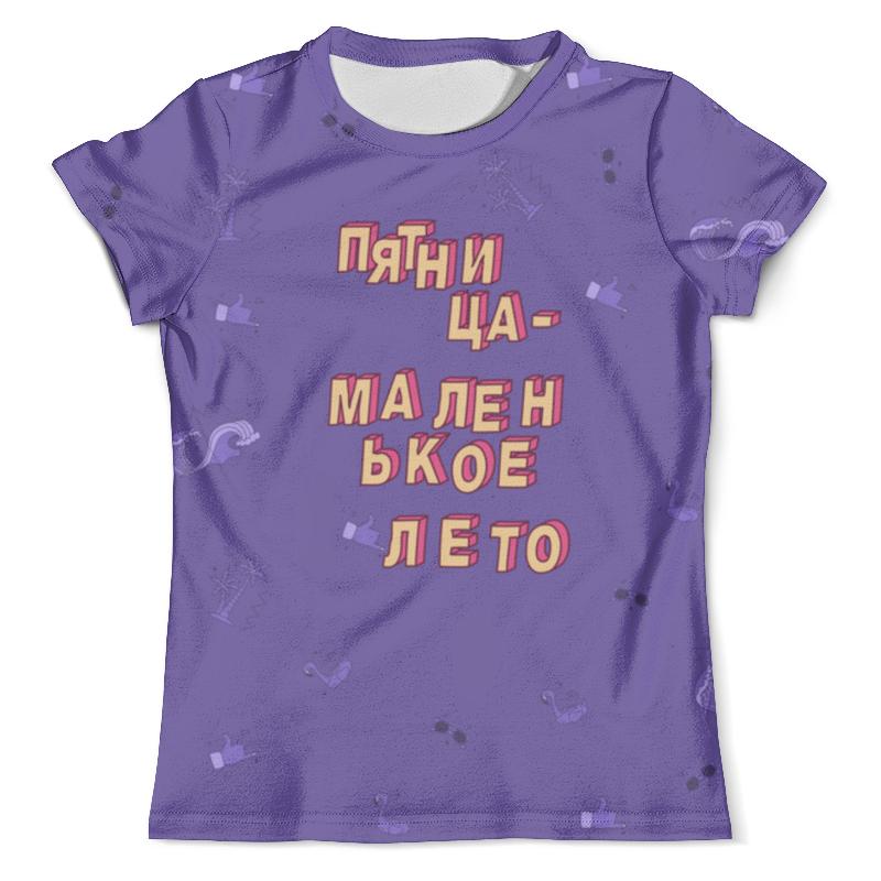 Футболка с полной запечаткой (мужская) Printio Пятница - маленькое лето #этолето ультрафиолет футболка с полной запечаткой мужская printio всё такое цветное этолето ультрафиолет
