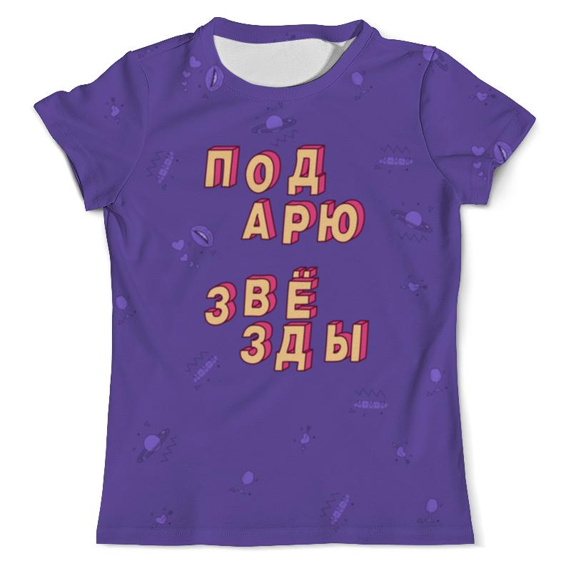 Printio Подарю звёзды #этолето ультрафиолет футболка с полной запечаткой мужская printio брат братан братишка этолето ультрафиолет
