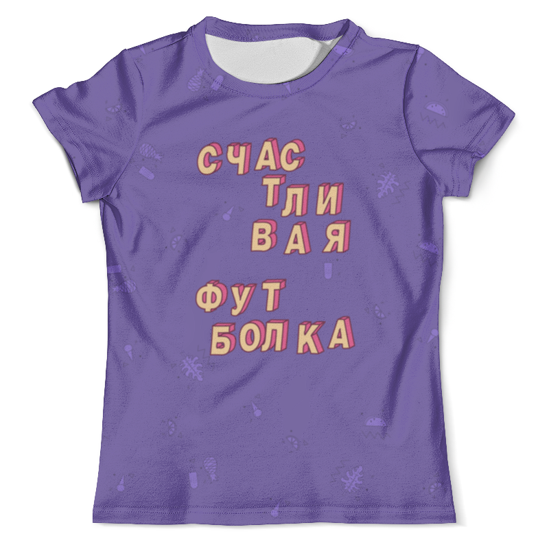 Футболка с полной запечаткой (мужская) Printio Счастливая одежда #этолето ультрафиолет мужская одежда