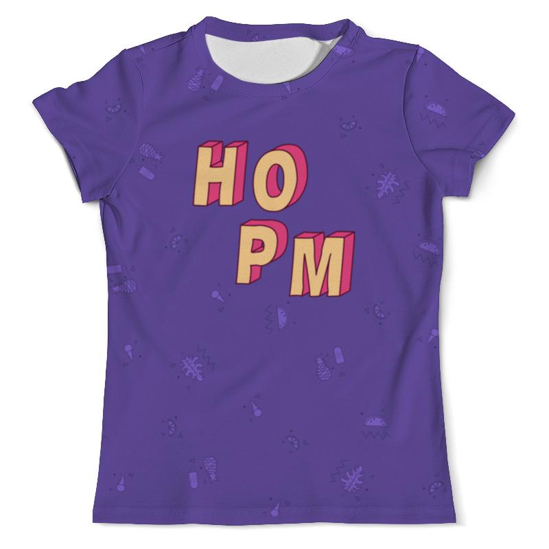 Printio Норм #этолето ультрафиолет футболка с полной запечаткой мужская printio агонь этолето ультрафиолет