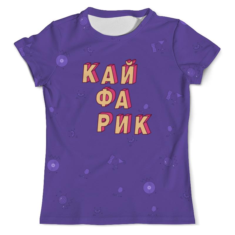 Printio Кайфарик #этолето ультрафиолет футболка с полной запечаткой мужская printio агонь этолето ультрафиолет