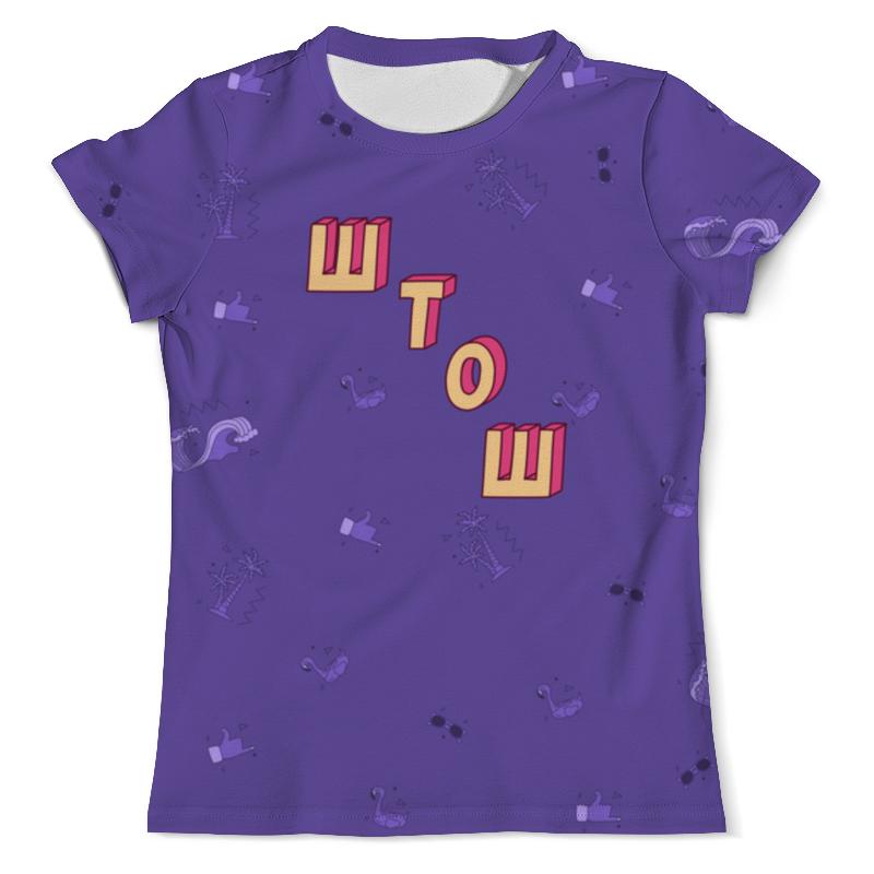 Printio Штош #этолето ультрафиолет футболка с полной запечаткой мужская printio агонь этолето ультрафиолет