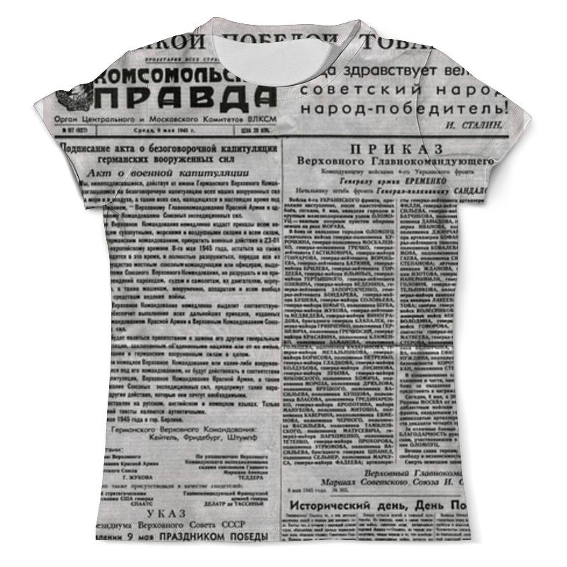 Printio Комсомольская правда 9 мая 1945 года отсутствует газета комсомольская правда 146 – 107 1941 1945
