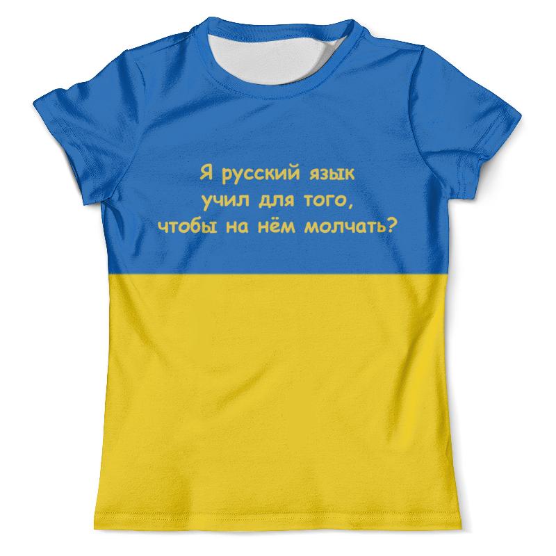 Футболка с полной запечаткой (мужская) Printio О русском языке инструмент инвест