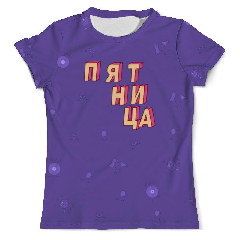 Printio Пятница #этолето ультрафиолет футболка с полной запечаткой мужская printio люблю понедельники этолето ультрафиолет