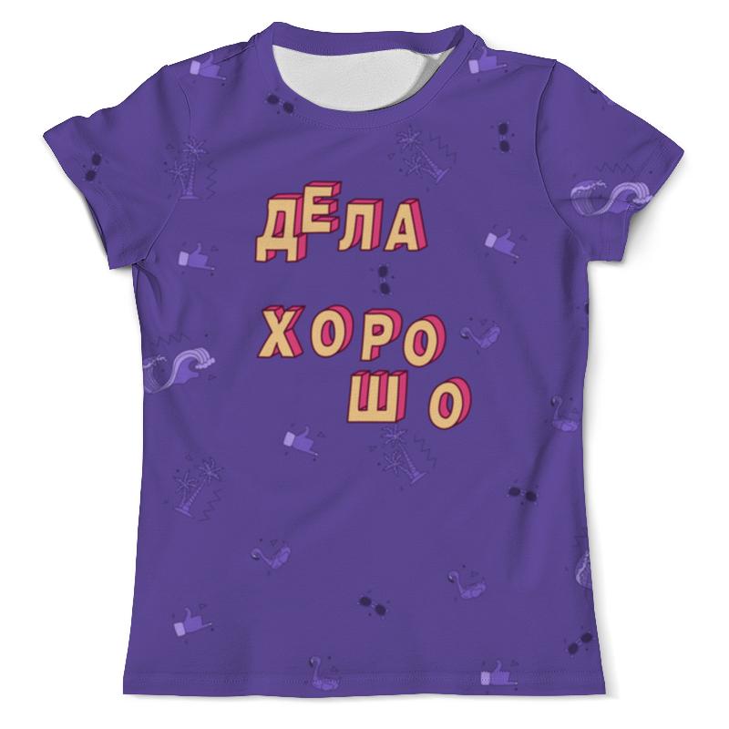 Printio Дела хорошо #этолето ультрафиолет футболка с полной запечаткой мужская printio штош этолето ультрафиолет