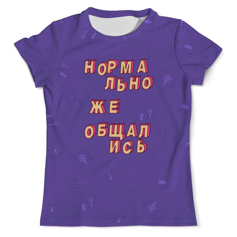 Printio Нормально же общались #этолето ультрафиолет футболка с полной запечаткой мужская printio агонь этолето ультрафиолет